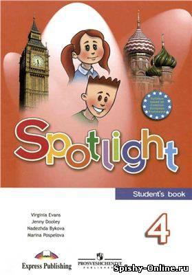 Читать книгу английский быкова 4 класс решебник