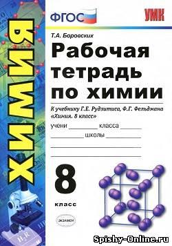 Химия 8 класс решебники и гдз.