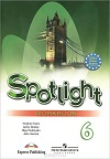 Spotlight Workbook 6 класс