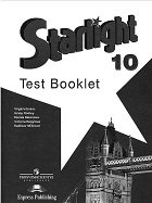 Starlight Test booklet 10 класс