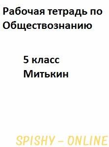 Гдз Обществу 10 Класс Кравченко