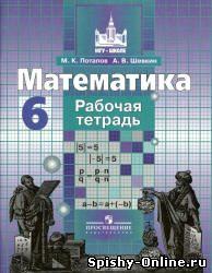 fb2 решебник никольский математика 6 класс