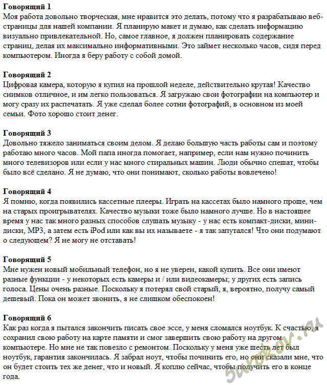 module 5 vocabulary amp grammar ответы 10 класс