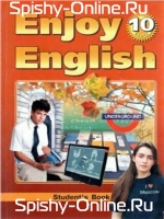 Переводы Enjoy English 10 класс