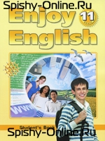 Переводы Enjoy English 11 класс