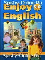 Переводы Enjoy English 5-6 класс