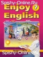 Переводы Enjoy English 7 класс