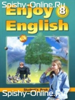 Переводы Enjoy English 8 класс