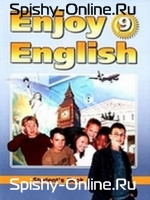 Переводы Enjoy English 9 класс