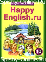 Переводы Happy English 10 класс