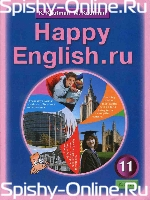 Переводы Happy English 11 класс