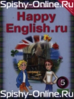 Учебник happy english 5 класс кауфман