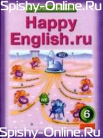Переводы Happy English 6 класс