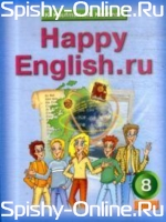 Переводы Happy English 8 класс