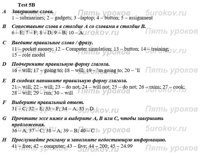Класс test 5 spotlight ответы booklet решебник гдз