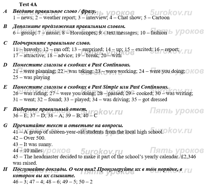 Ключи к тестам test booklet spotlight класс Ваулина Эванс test booklet 7 класс spotlight Ваулина