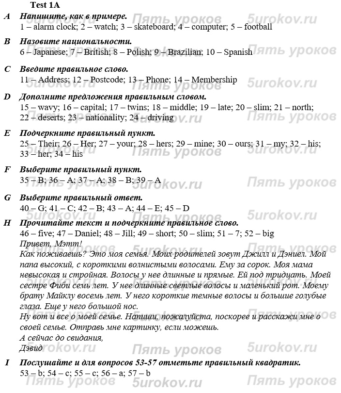 Гдз test booklet 5 класс starlight