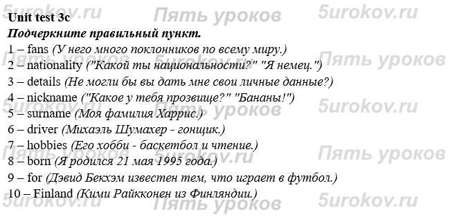 ТЕСТ БУКЛЕТ СПОТЛАЙТ 3 КЛАСС