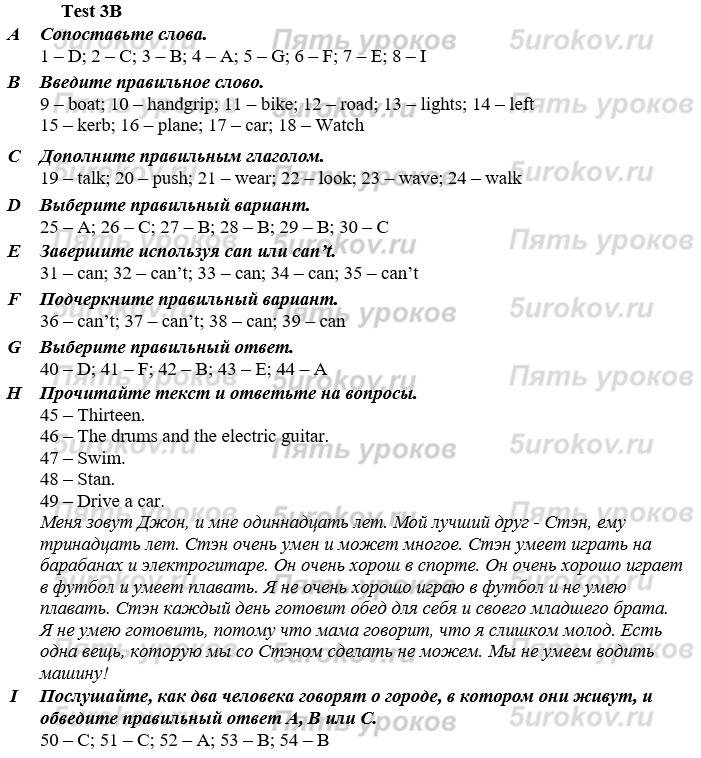 Решебник к тест бук по английскому