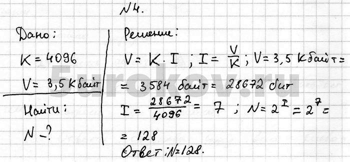 гдз по информатике 9 класс учебник семакин стр 48 номер 5