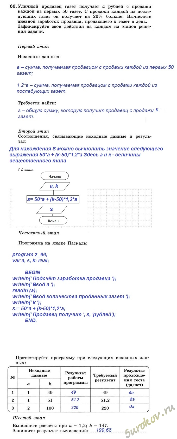 Решебник По Информатике 9 Класс Босова Бином