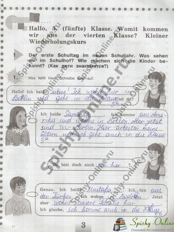 Гдз по немецкому языку 5 класс рабочая тетрадь аверин онлайн