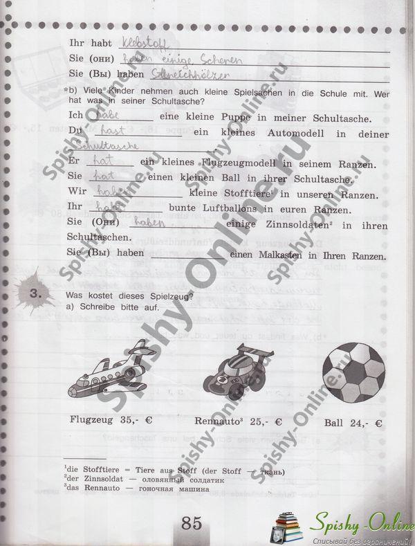 ГДЗ по Немецкому языку 5 класс И.Л. Бим, Л.И. Рыжова рабочая тетрадь