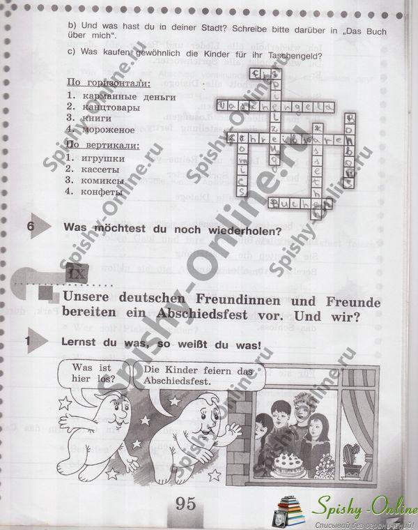 Рабочей тетради картинках в гдз о к