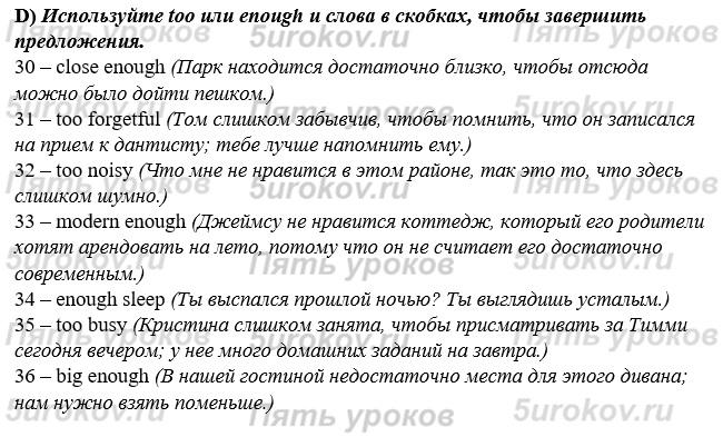английскому языку спиши.ру класса гдз 9