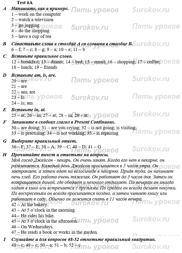 Решебник гдз ответы test booklet spotlight 5 класса(ответы на.
