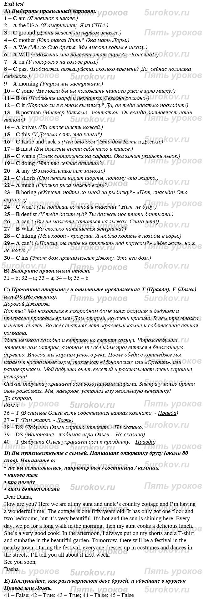 Спиши.ру spotlight 7 класс
