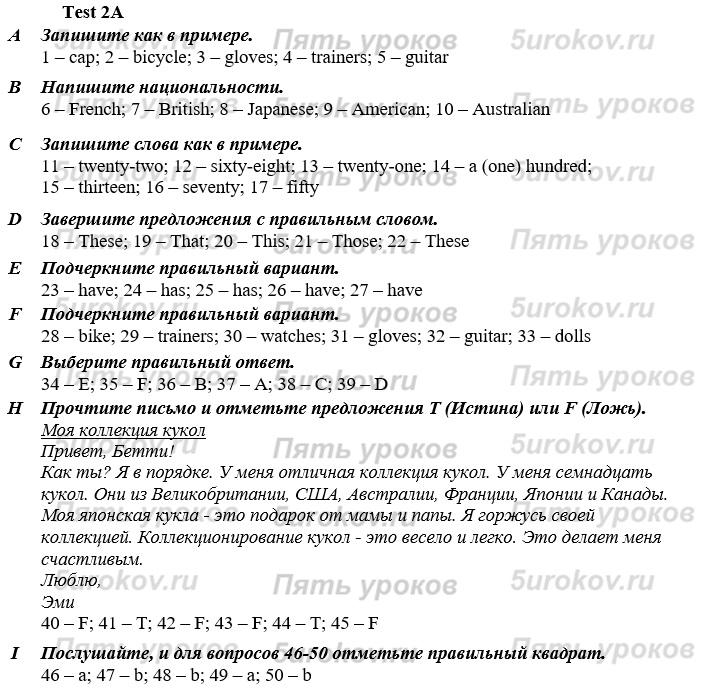 Starlight test booklet 6 гдз