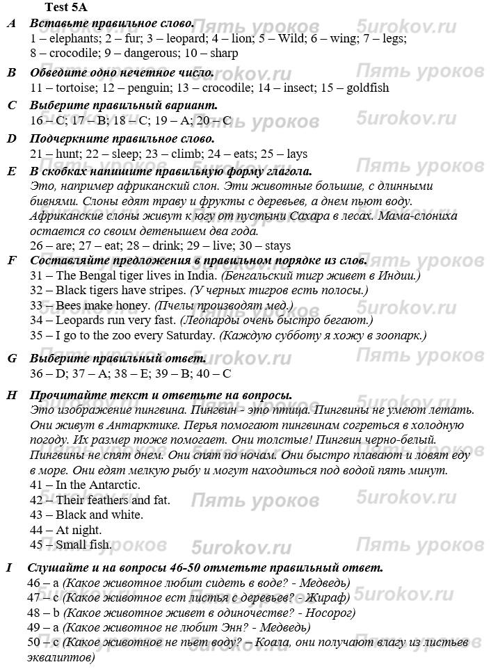 Английский Язык 6 Класс Spotlight Учебник Гдз Тесты