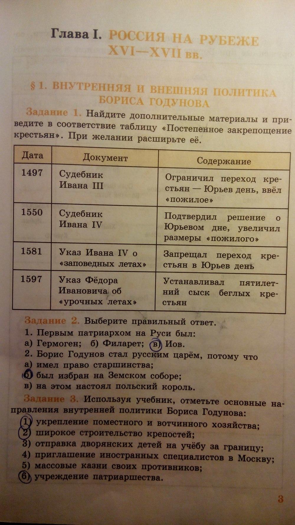 14 параграф рабочая тетрадь по истории данилов косулина 8 класс