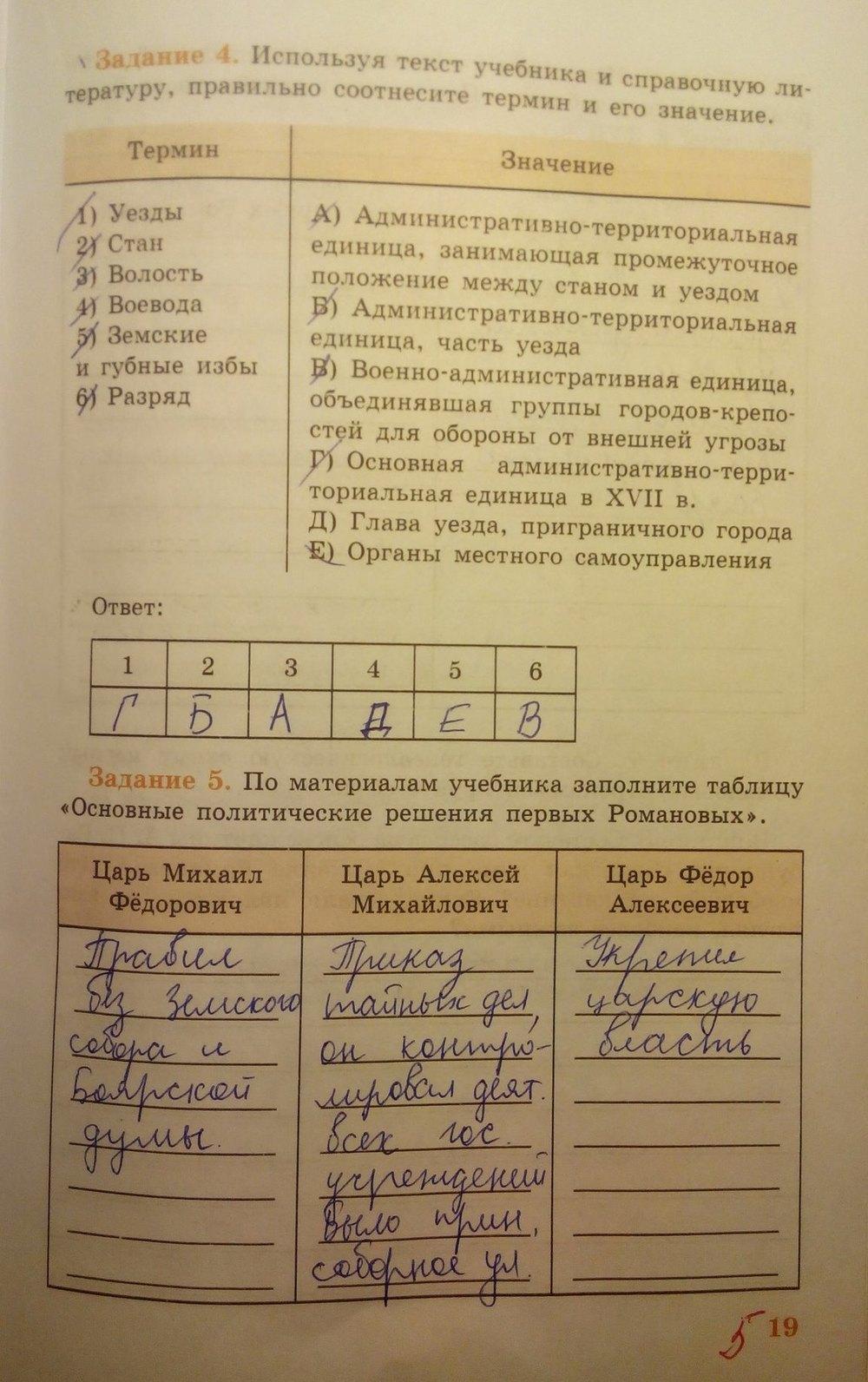 гдз по истории 8 класс данилов косулина учебник ответы на вопросы