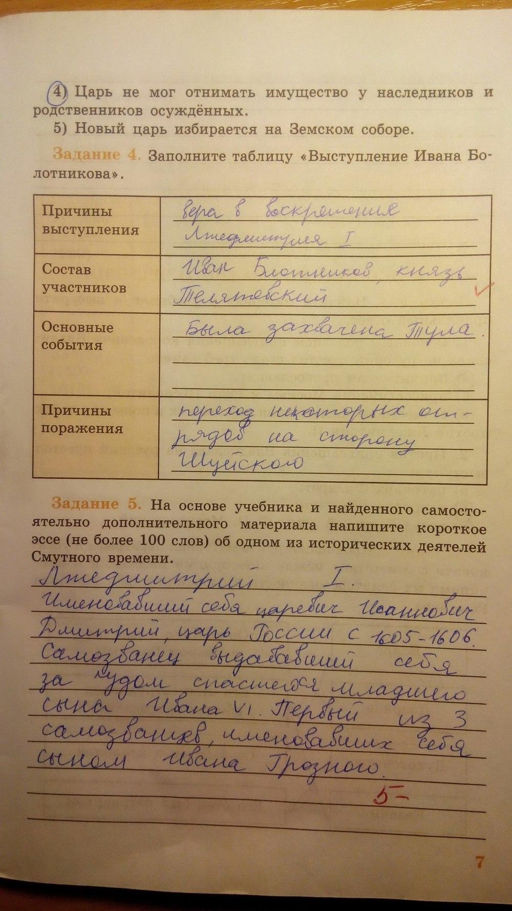 класс россии рабочая решебник спиши тетрадь ру 6 истории по