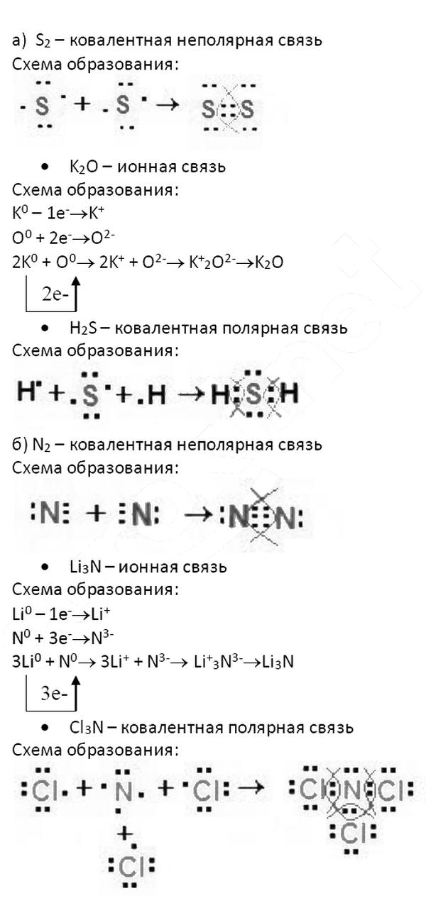 решебник химия списать габриелян