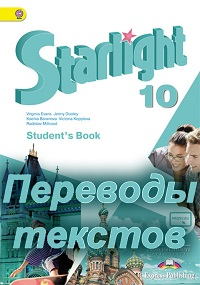 starlight 10 workbook перевод текстов