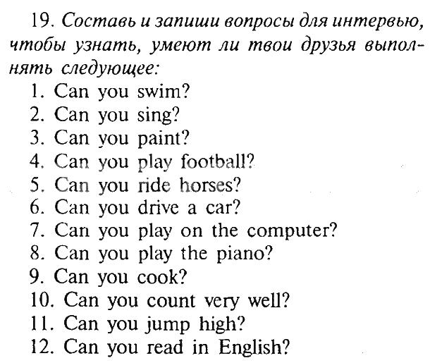 английский номер 8 афанасьев 6 класс
