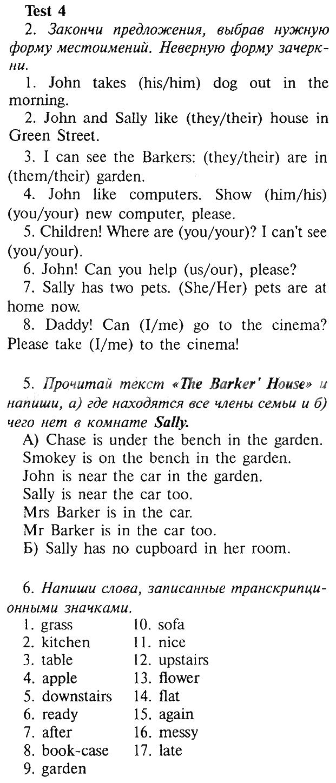 английский 6 класс стр 22