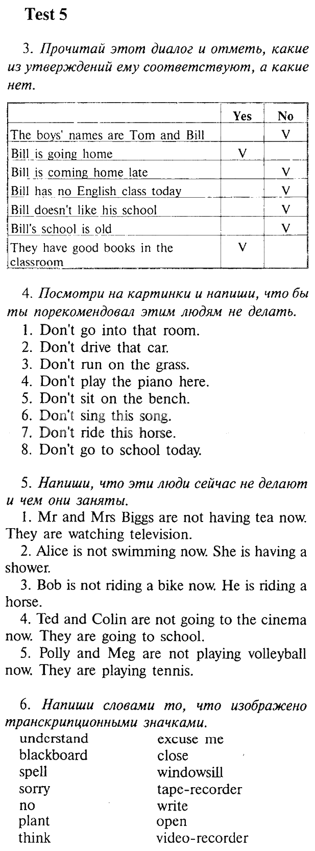 11 класс happy english test yourself lesson 15 ответы плиз