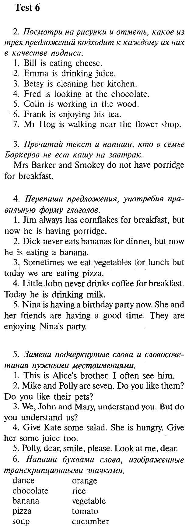 Переведенные тексты по английскому happy english 8 класс