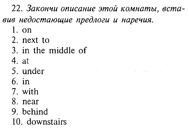 английский язык 3 класс афанасьева михеева предлоги